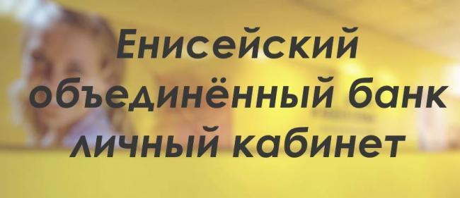 enisejskij-obedinennyj-bank-1.jpg