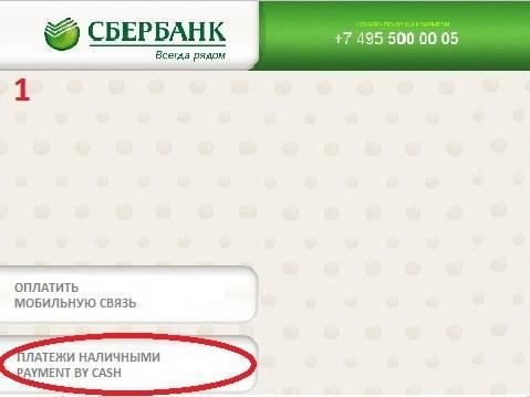 sberbank_1.jpg