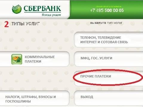 sberbank_2.jpg