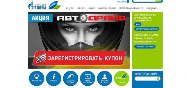 официальный-сайт-АЗС-газпром.jpg