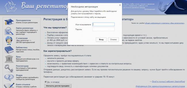 lichnyy-kabinet-vash-repetitor-2.png