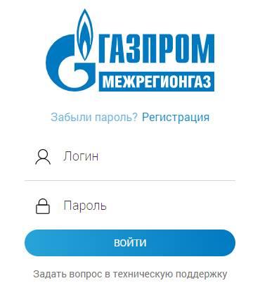 Смородина-газ-онлайн-Ростовская-область-личный-кабинет.jpg