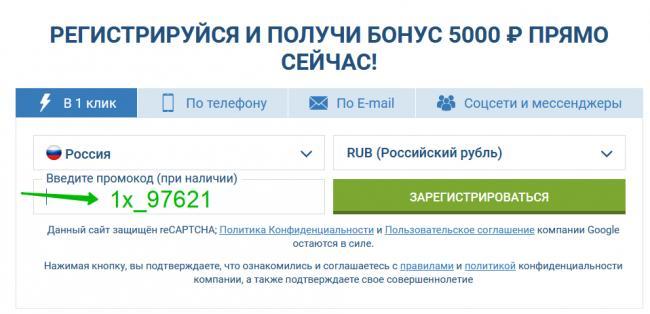 Регистрация-x-1xbet-ter.png