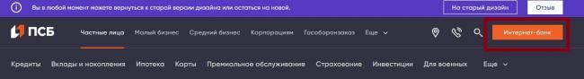 lichnyj-kabinet-promsvjazbanka%20%281%29.jpeg