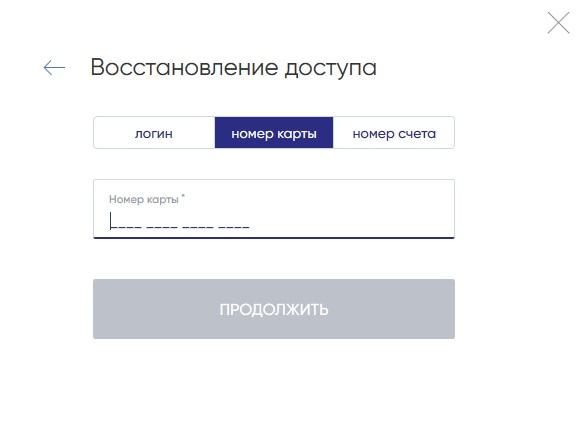 lichnyj-kabinet-promsvjazbanka%20%287%29.jpeg