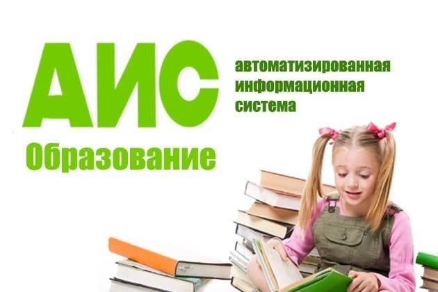 ais-lichnyy-kabinet.jpg