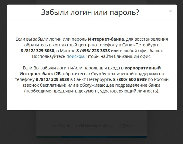lichnyj-kabinet-banka-sankt-peterburg%20%285%29.jpeg