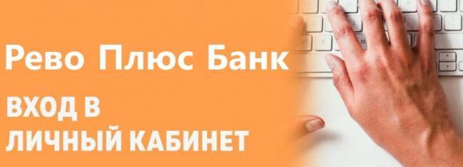 revo-bank-lichnyj-kabinet-1.jpg