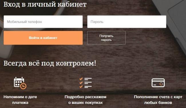 revo-bank-lichnyj-kabinet-2.jpg