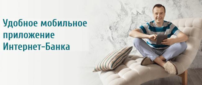 zapsibkombank-mobilnoe-prilozhenie-1.png