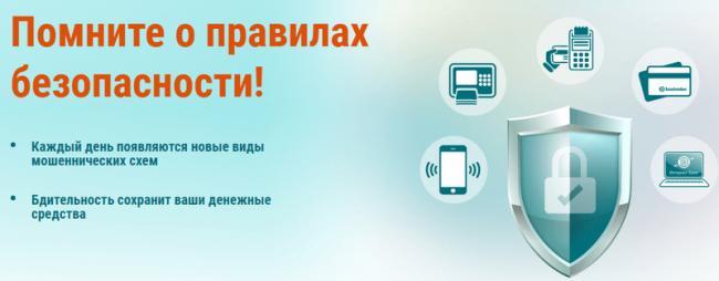 zapsibkombank-pravila-bezopasnosti-1.png