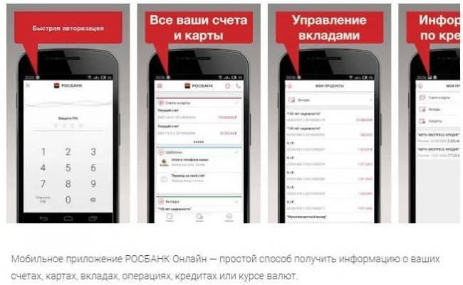 rosbank-online-mobilnoe-prilozhenie-1.jpg