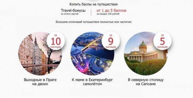 trevel-mili-rosbanka-2.jpg