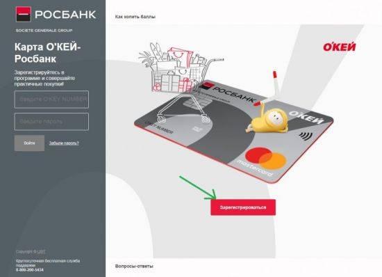 rosban-oklckb-2-550x398.jpg