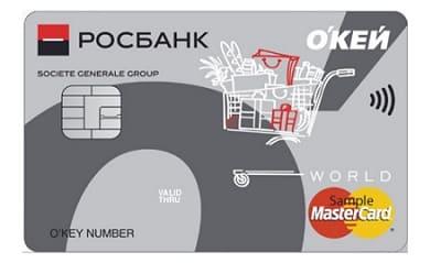 okey-rosbank.jpg