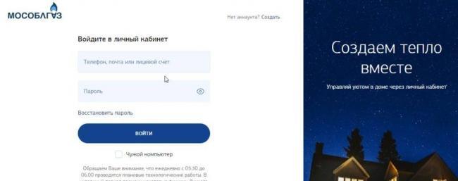 mosoblgaz-lichnyj-kabinet-1024x406.jpg