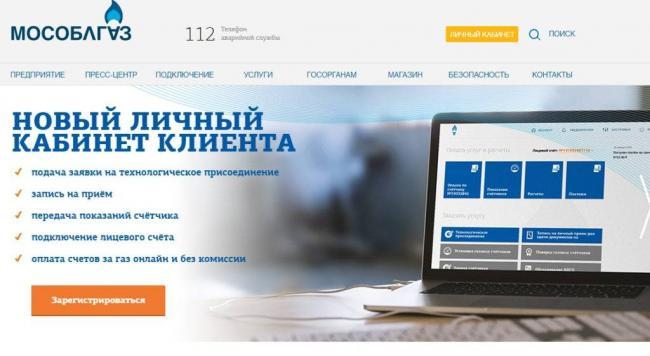 mosoblgaz-lichnyj-kabinet-6-1024x561.jpg