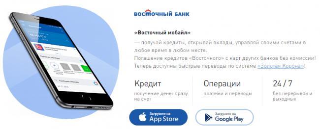 vostochnyy-mobayl-prilozhenie-1.png