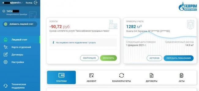 gazprom_mezhregiongaz_saratov_step2.jpg