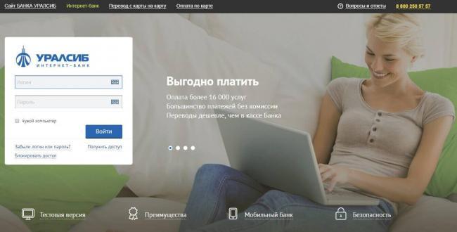 uralsib-lichniy-kabinet.jpg