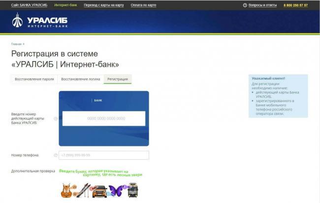 uralsib-lichniy-register-cabinet-1.jpg
