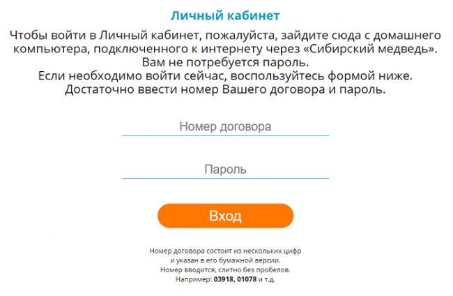 sibirskij-medved2.png