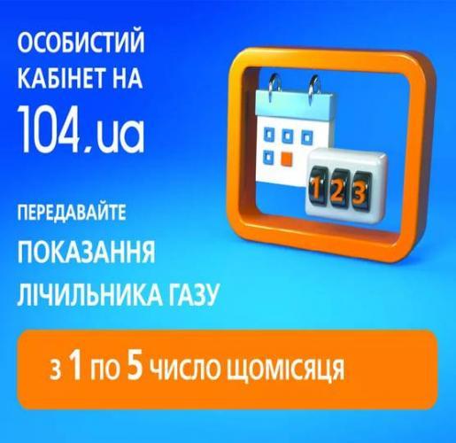 peredacha-pokazaniy-lichnogo-kabineta.jpg