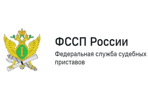 lichnyy-kabinet-fssp.jpg