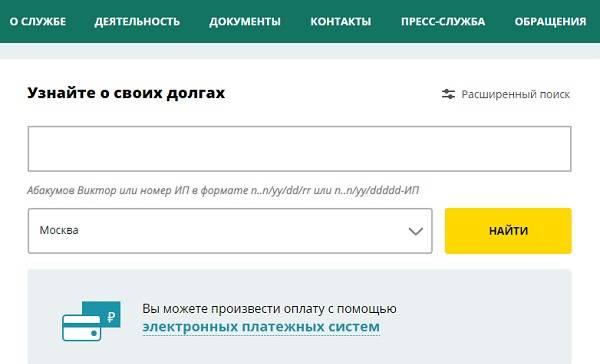 lichnyj-kabinet-fssp-registracziya-avtorizacziya-i-ispolzovanie-4.jpg