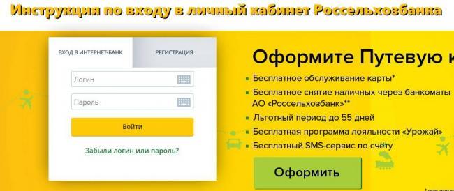 rosselhozbank-1.jpg